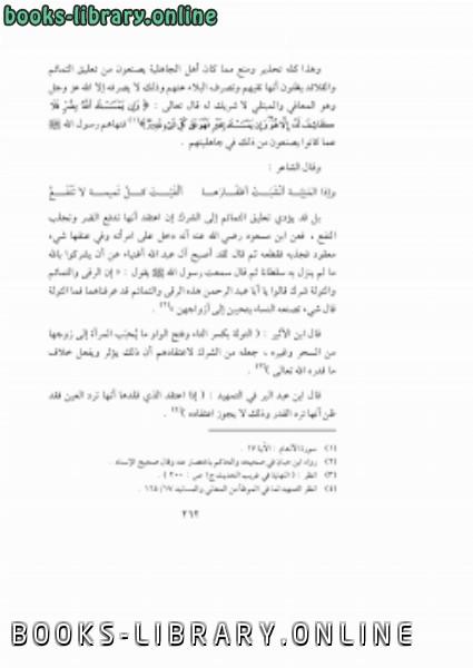 ❞ كتاب منة الرحمن فى بعض أسرار القرآن 9 ❝  ⏤ عمر نديم قبلان