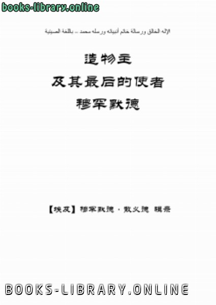 ❞ كتاب ( الإله الخالق ورسالة خاتم أنبيائه ورسله محمد صلى الله عليه وسلم ) باللغة الصينية ❝  ⏤ محمد السيد محمد