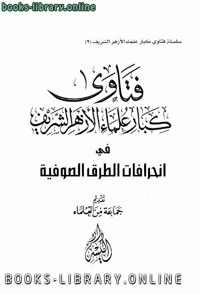 فتاوى كبار علماء الأزهر في انحرافات الطرق الصوفية