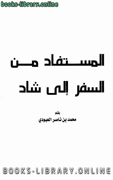 ❞ كتاب المستفاد من السفر إلى شاد تشاد ❝  ⏤ محمد بن ناصر العبودي