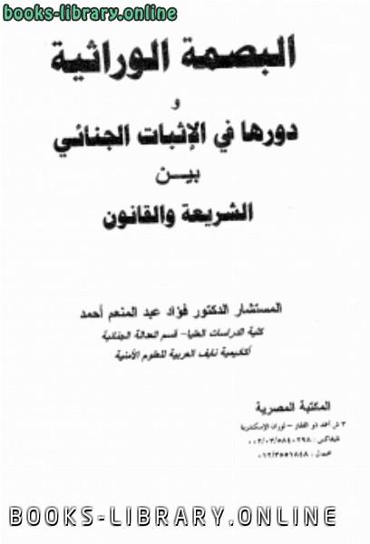 ❞ كتاب البصمة الوراثية في الإثبات الجنائي بين الشريعة و القانون ❝  ⏤ فؤاد عبد المنعم أحمد