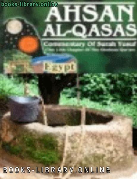 ❞ كتاب Ahsan Al Qasas The story of Prophet Yusuf ❝  ⏤ Shaykh Abdur Raheem
