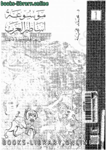 ❞ كتاب موسوعة أساطير العرب عن الجاهلية ودلالاتها المجلد الأول ❝  ⏤ د. محمد عجينة