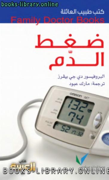 ❞ كتاب ضغط الدم ❝  ⏤  دي جي بيفرز