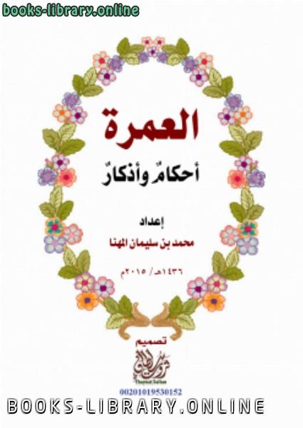 ❞ كتاب العمرة أحكام وأذكار ❝  ⏤ سعد بن محمد المهنا