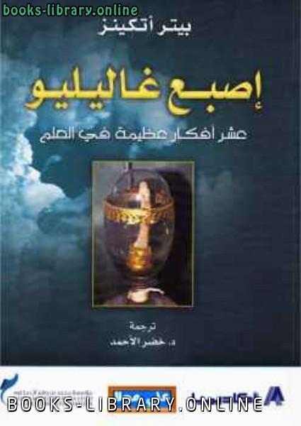 ❞ كتاب إصبع غاليليو عشر أفكار عظيمة في العالم ❝  ⏤ بيتر أتكينز