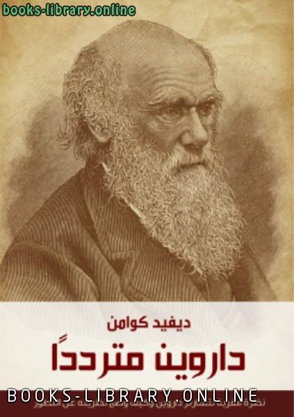 ❞ كتاب داروين مترددًا ❝  ⏤ ديفيد كوامن