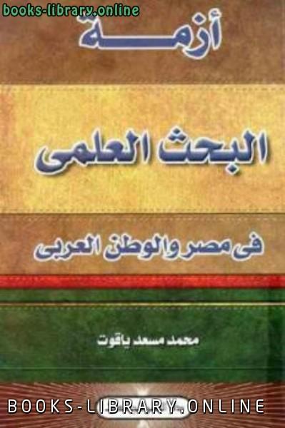 ❞ كتاب أزمة البحث العلمي في مصر والوطن العربي ❝  ⏤ محمد مسعد ياقوت