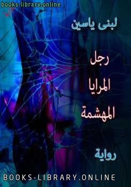 ❞ كتاب رجل المرايا المهشمة ❝  ⏤ لبنى ياسين