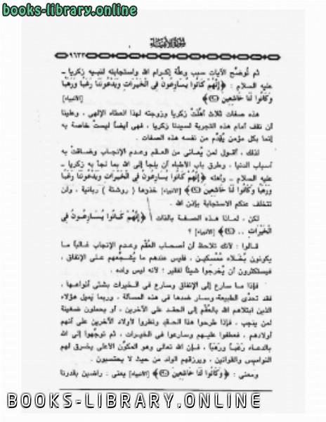 خواطر الشعراوي المجلد السادس عشر