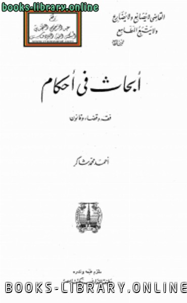 ❞ كتاب أبحاث في أحكام (فقه وقضاء وقانون) ❝  ⏤ أحمد محمد شاكر أبو الأشبال