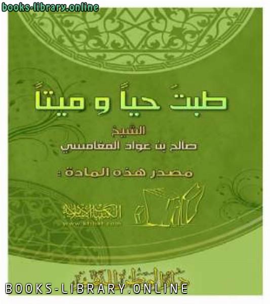 ❞ كتاب طبت حيًّا وميتًا ❝  ⏤ صالح بن عواد المغامسي