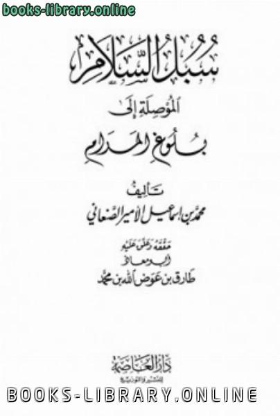 ❞ كتاب سبل السلام الموصلة إلى بلوغ المرام ت: عوض الله ❝  ⏤ محمد بن إسماعيل الأمير الصنعاني