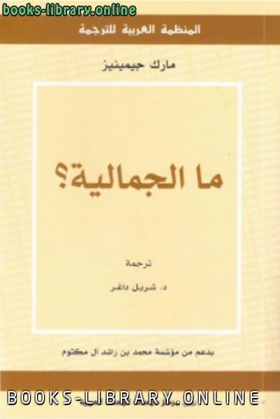 ❞ كتاب ما الجمالية ❝  ⏤ مارك جمينيز