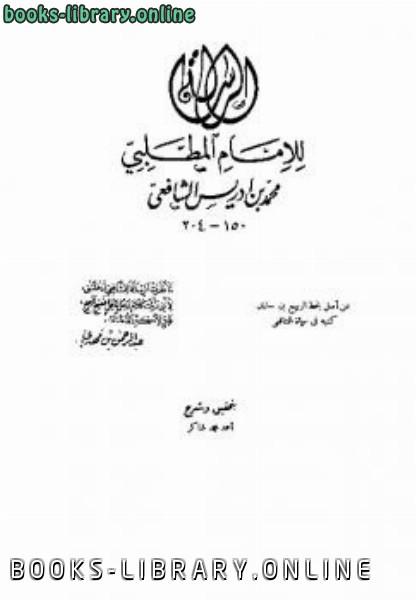 ❞ كتاب الرسالة الشافعي ❝  ⏤ محمد بن ادريس الشافعي