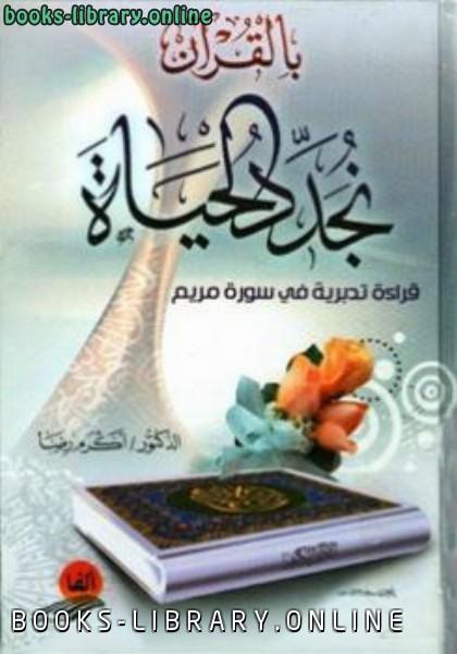 ❞ كتاب بالقرآن نجدد الحياة قراءة تدبرية في سورة مريم ❝  ⏤ أكرم رضا