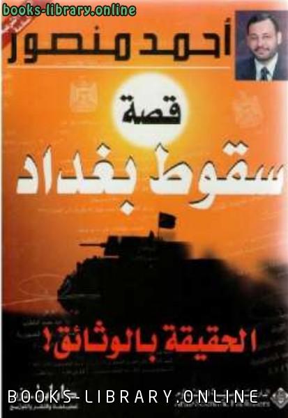 ❞ كتاب قصة سقوط بغداد الحقيقة بالوثائق أحمد منصور ❝  ⏤ كاتب غير محدد