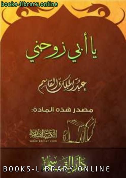 ❞ كتاب يا أبي زوجني ❝  ⏤ عبد الملك القاسم