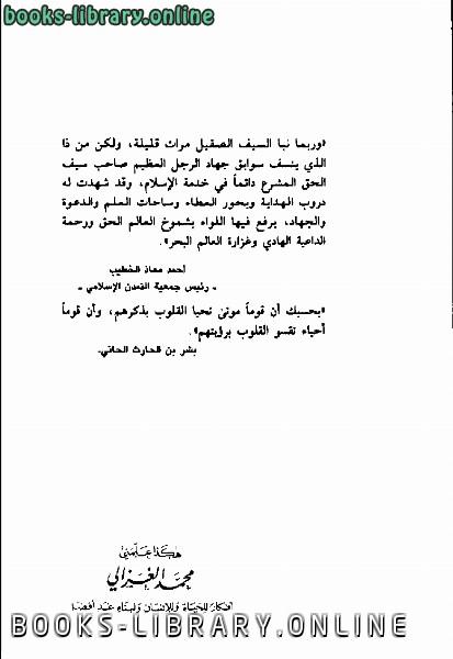 ❞ كتاب هكذا علمني محمد الغزالي ❝  ⏤ علاء الدين آل رشي