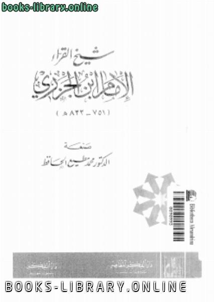 ❞ كتاب شيخ القراء الإمام ابن الجزري ❝  ⏤ محمد مطيع الحافظ