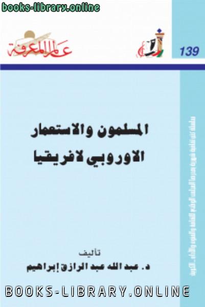 ❞ كتاب المسلمون والإستعمار الأوروبي لإفريقيا ❝  ⏤ د. عبد الله عبد الرزاق إبراهيم