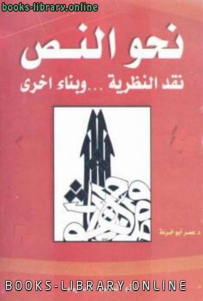 ❞ كتاب نحو النص نقد النظرية وبناء أخرى عمر أبو خرمة ❝  ⏤ كاتب غير محدد
