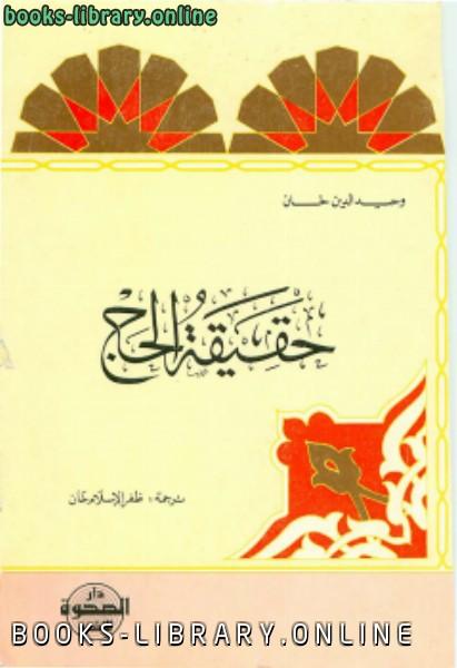 ❞ كتاب حقيقة الحج ❝  ⏤ وحيدالدين خان