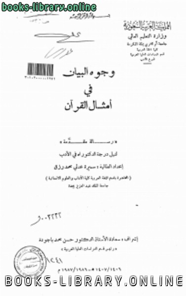 ❞ كتاب وجوه البيان في أمثال القرآن ❝  ⏤ سميرة عدلي محمد رزق