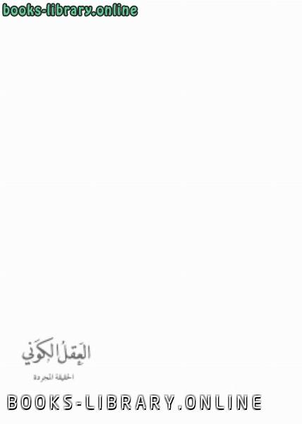 ❞ كتاب العقل الكوني ج2 ❝  ⏤ علاء الحلبي