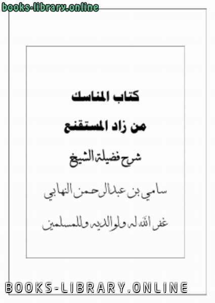 ❞ كتاب شرح  المناسك من زاد المستقنع ❝  ⏤ سامي بن عبدالرحمن النهابي