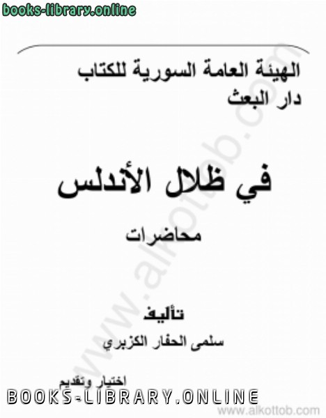 ❞ كتاب في ظلال الأندلس* ❝  ⏤ سلمى الحفار الكزبري