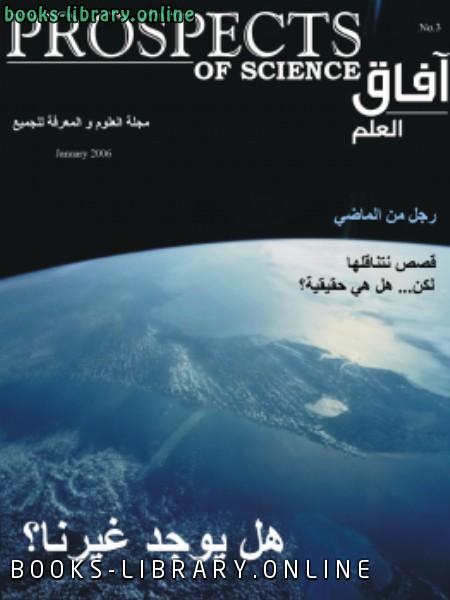❞ مجلة آفاق العلم . يناير 2006 ❝  ⏤ مجلة آفاق العلم