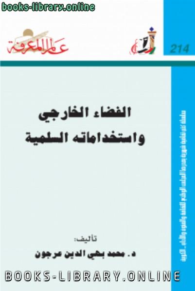 ❞ كتاب الفضاء الخارجي و إستخداماته السلمية ❝  ⏤ محمد بهي الدين عرجون