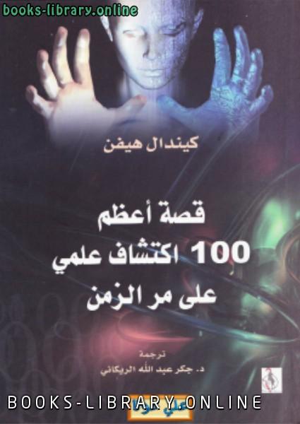 ❞ كتاب قصة أعظم 100 اكتشاف علمي ❝  ⏤ كيندال هيفن