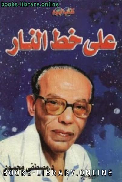 ❞ كتاب على خط النار ❝  ⏤ مصطفى محمود
