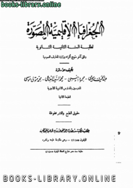 ❞ كتاب الجغرافيا الإقليمية المصورة لطلبة السنة الثانية الثانوية ❝  ⏤ غير معروف