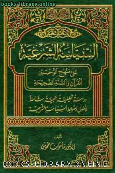 ❞ كتاب السياسة الشرعية على منهج الوحيين القرآن والسنة الصحيحة ❝  ⏤ مأمون حموش