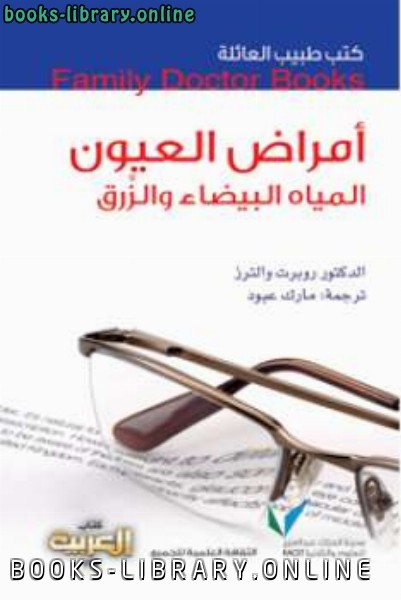 ❞ كتاب أمراض العيون المياه البيضاء والزرق ❝
