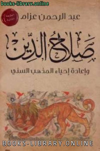 ❞ كتاب صلاح الدين وإعادة إحياء المذهب السني ❝  ⏤ عبد الرحمن عزام