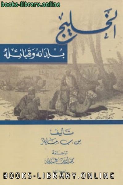 ❞ كتاب الخليج بلدانه وقبائله ❝  ⏤ سب مايلز