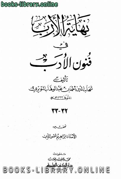 ❞ كتاب نهاية الأرب في فنون الأدب الجزء الثاني والثلاثون ❝  ⏤ شهاب الدين النويري