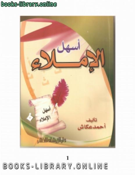 ❞ كتاب أسهل الإملاء ❝  ⏤ أحمد سليمان عكاش