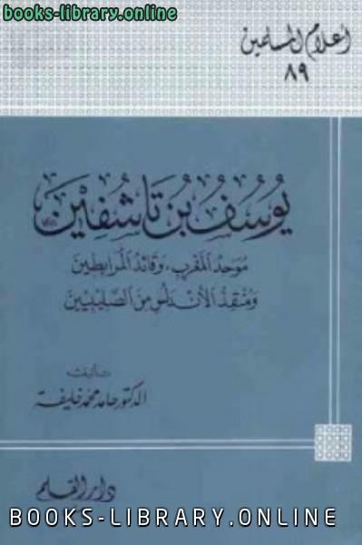 ❞ كتاب يوسف بن تاشفين ❝  ⏤ حامد محمد خليفة