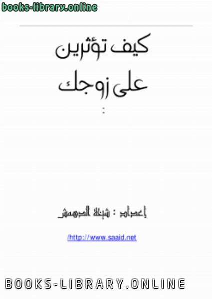 ❞ كتاب كيف تؤثرين على زوجك ?! ❝  ⏤ شيخة محمد الدهمش