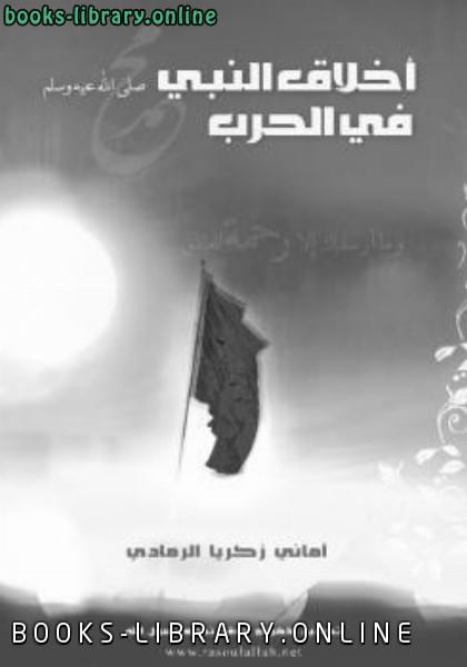 ❞ كتاب أخلاق النبي صلى الله عليه وسلم في الحرب ❝  ⏤ د. أماني زكريا الرمادي