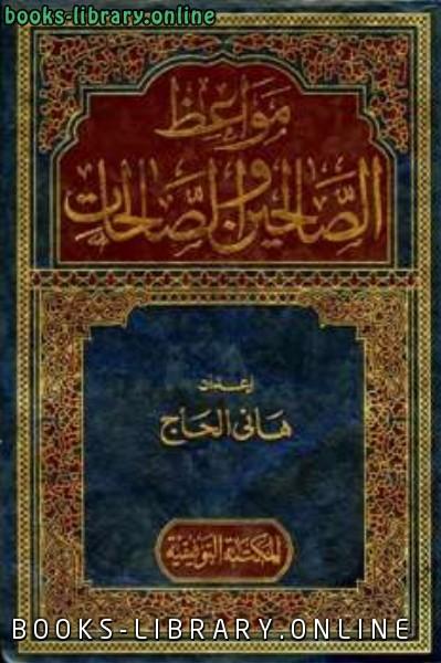 ❞ كتاب من مواعظ وأقوال الصالحين والصالحات ❝  ⏤ هانى الحاج