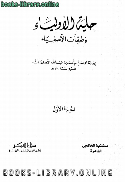 ❞ كتاب حلية الأولياء وطبقات الأصفياء ❝  ⏤ أحمد بن عبد الله الأصفهاني أبو نعيم