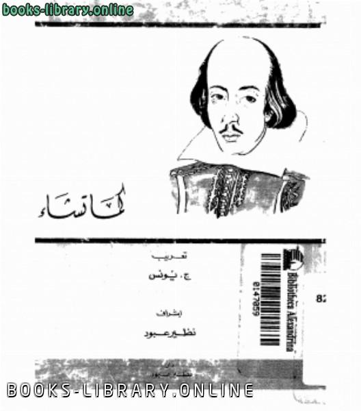 ❞ كتاب كما تشاء ❝  ⏤ وليم شكسبير