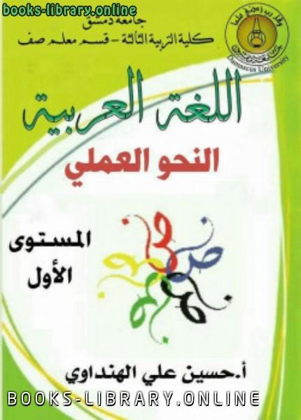 ❞ كتاب النحو العمليج1 ❝  ⏤ حسين علي الهنداوي