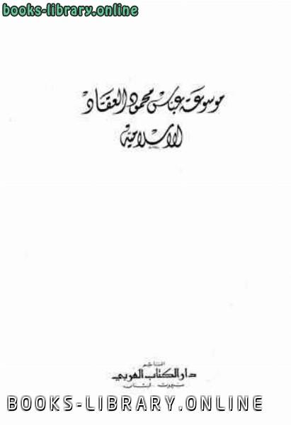 موسوعة العقاد الإسلامية